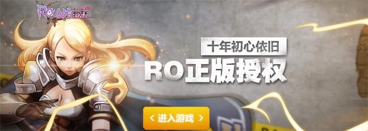 RO仙境物語