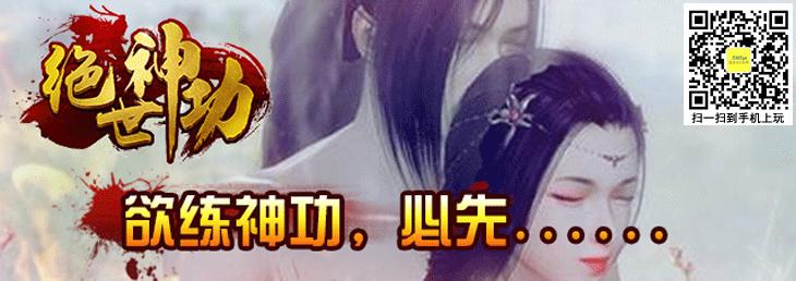 绝世神功H5