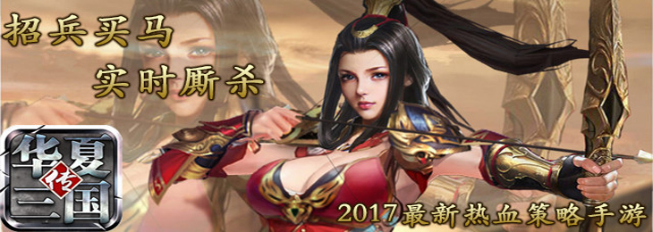 华夏三国H5