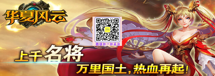 华夏风云H5