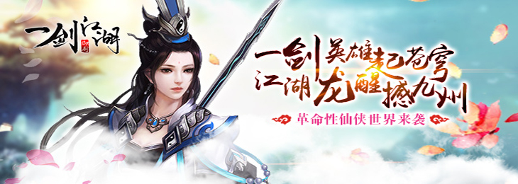 一剑江湖H5